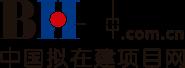 中国拟在建项目网